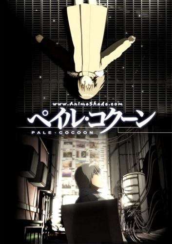 Бледный Кокон / Pale Cocoon / Aoi Tamago