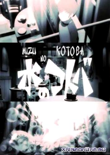 Язык воды / Mizu no Kotoba / Aquatic Language