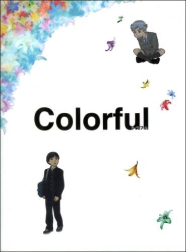 Многоцветье/Colorful