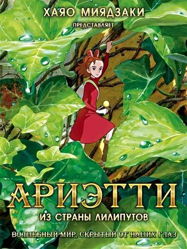 Добывайка Арриэтти / Арриэтти из страны лилипутов / The Borrower Arrietty / Kari-gurashi no Arrietty / 借りぐらしのアリエッティ
