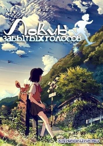 Ловцы забытых голосов / Hoshi wo ou Kodomo/星を追う子ども